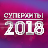 Хиты 2018 - Little Big - Skibidi постер